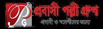 Probashi-Palli-Logo-2 (1)
